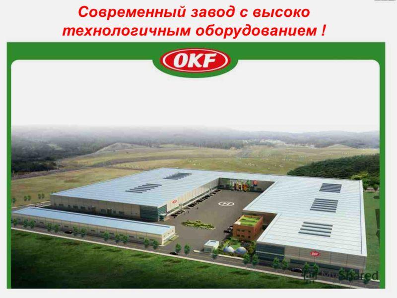 Современный завод с высоко технологичным оборудованием !