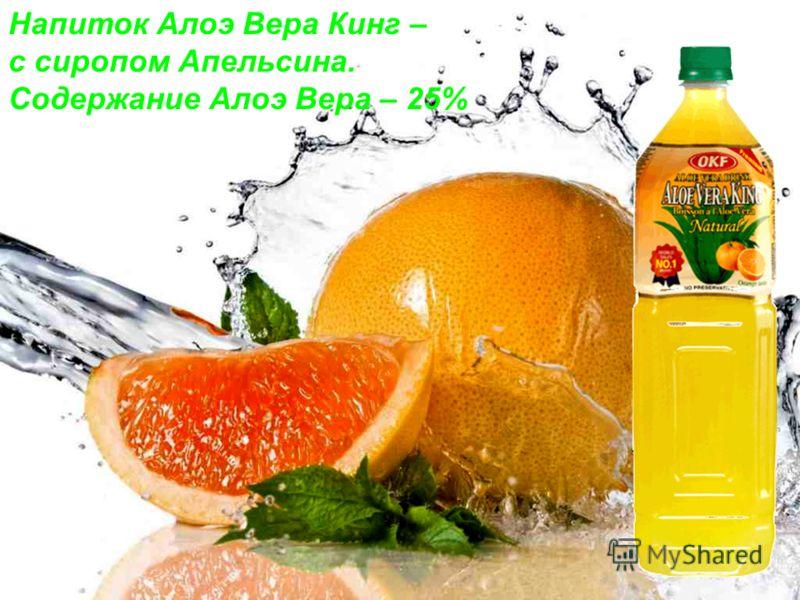 Напиток Алоэ Вера Кинг – с сиропом Апельсина. Содержание Алоэ Вера – 25%