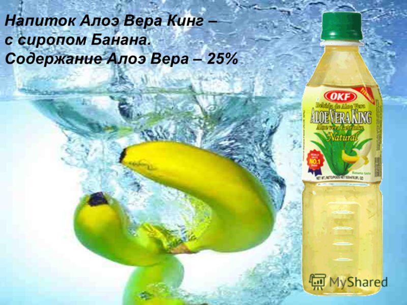 Напиток Алоэ Вера Кинг – с сиропом Банана. Содержание Алоэ Вера – 25%