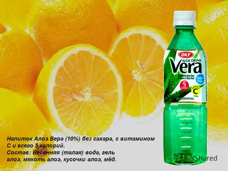 Напиток Алоэ Вера (10%) без сахара, с витамином С и всего 5 калорий. Состав: Весенняя (талая) вода, гель алоэ, мякоть алоэ, кусочки алоэ, мёд.