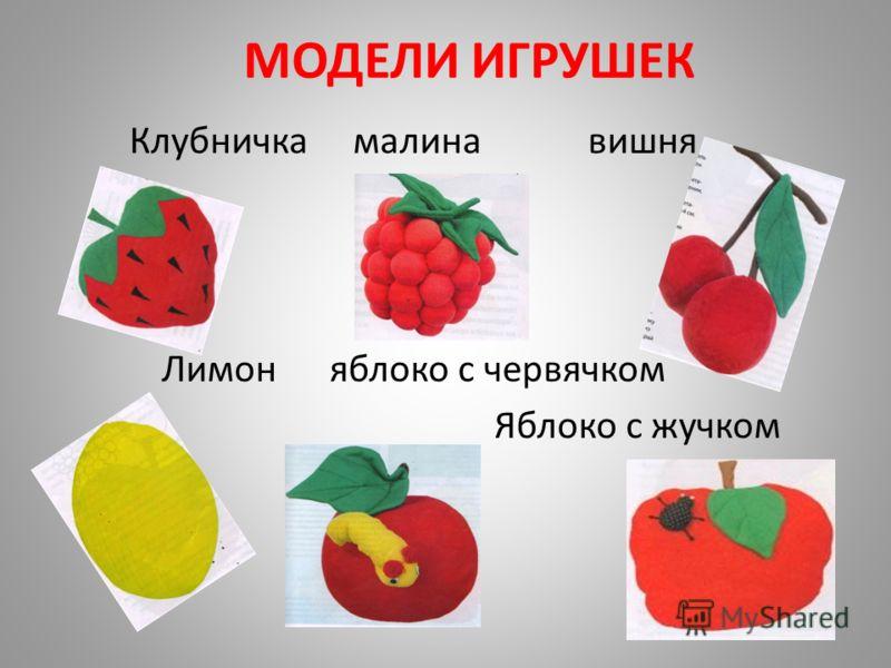МОДЕЛИ ИГРУШЕК Клубничка малина вишня Лимон яблоко с червячком Яблоко с жучком