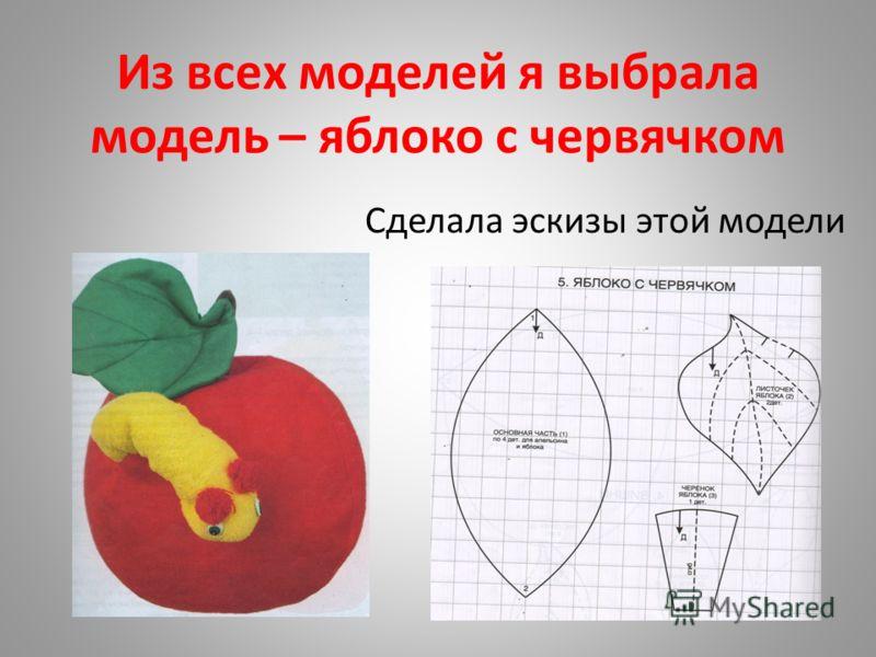 Из всех моделей я выбрала модель – яблоко с червячком Сделала эскизы этой модели