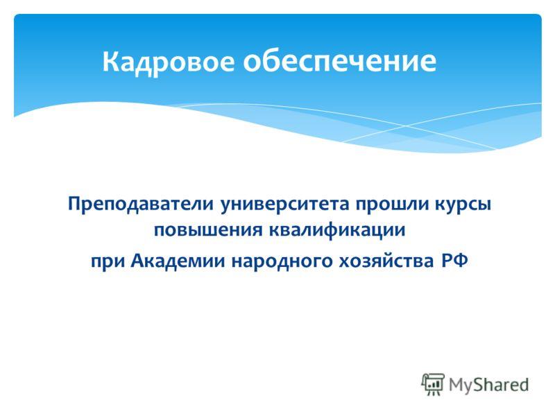 Преподаватели университета прошли курсы повышения квалификации при Академии народного хозяйства РФ Кадровое обеспечение