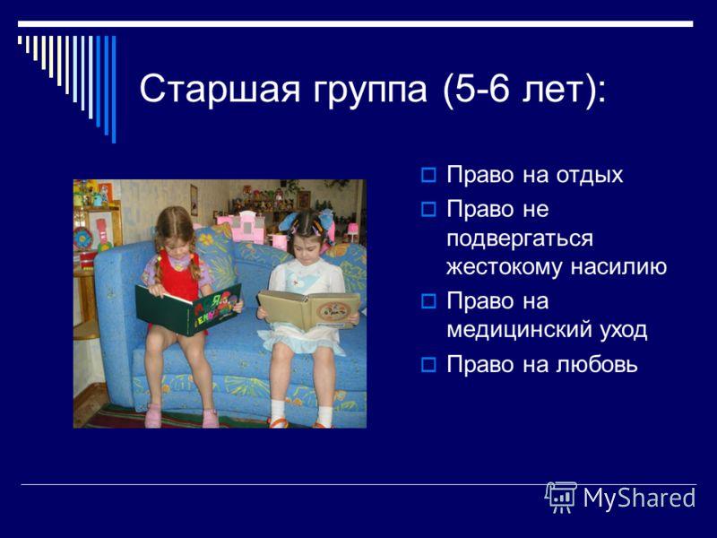 Старшая группа (5-6 лет): Право на отдых Право не подвергаться жестокому насилию Право на медицинский уход Право на любовь