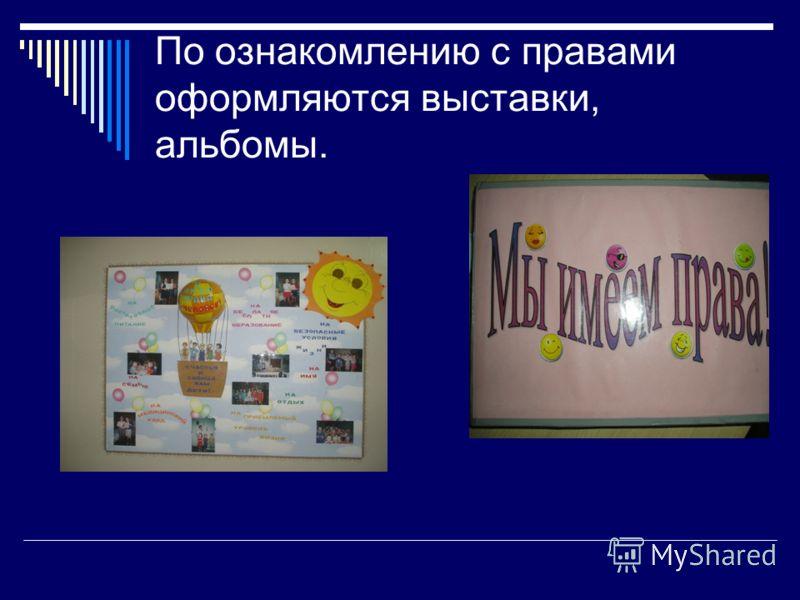 По ознакомлению с правами оформляются выставки, альбомы.