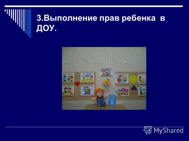 3.Выполнение прав ребенка в ДОУ.