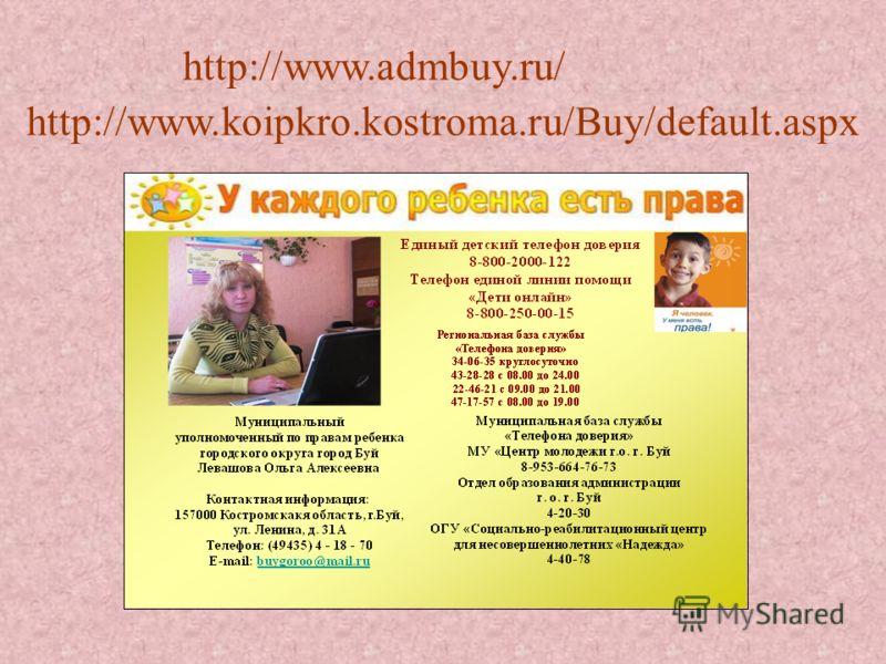 http://www.admbuy.ru/ http://www.koipkro.kostroma.ru/Buy/default.aspx