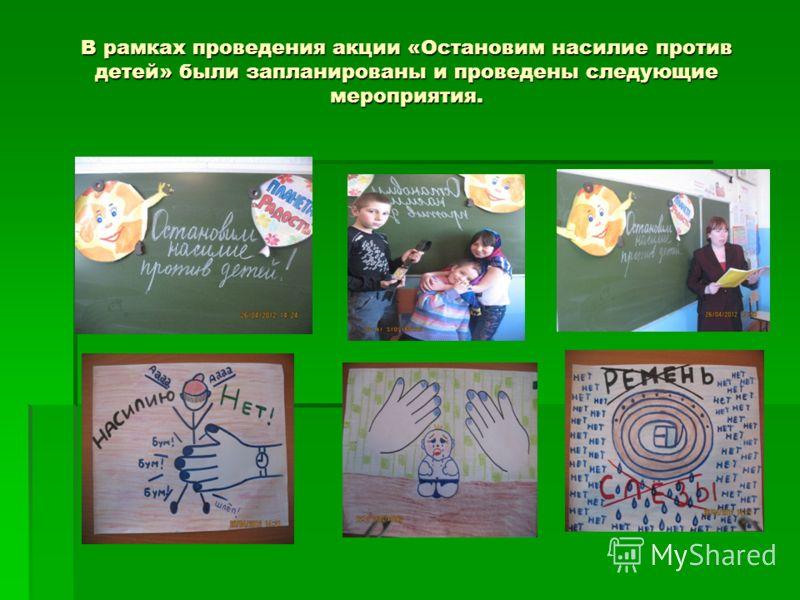 В рамках проведения акции «Остановим насилие против детей» были запланированы и проведены следующие мероприятия.