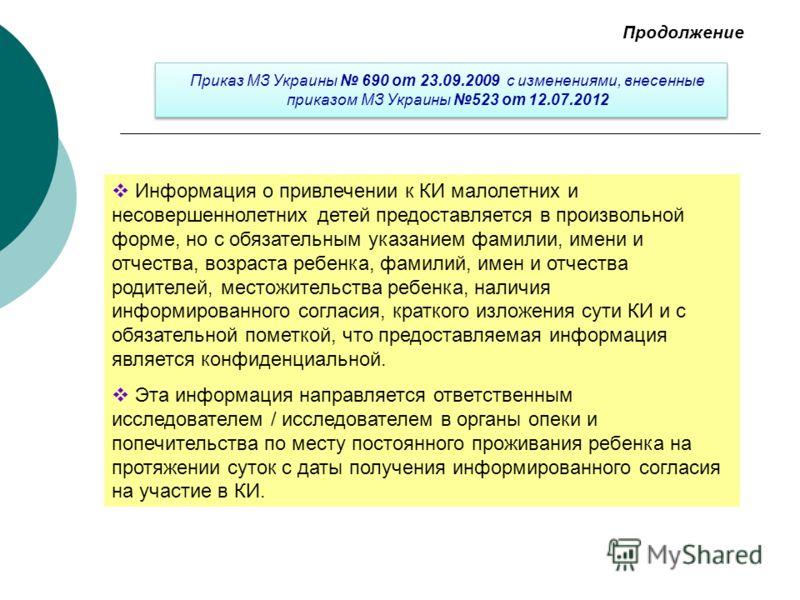 Приказ МЗ Украины 690 от 23.09.2009 с изменениями, внесенные приказом МЗ Украины 523 от 12.07.2012 Продолжение Информация о привлечении к КИ малолетних и несовершеннолетних детей предоставляется в произвольной форме, но с обязательным указанием фамил