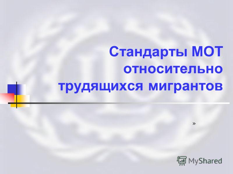 Стандарты МОТ относительно трудящихся мигрантов »