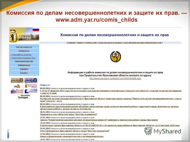 Комиссия по делам несовершеннолетних и защите их прав. www.adm.yar.ru/comis_childs