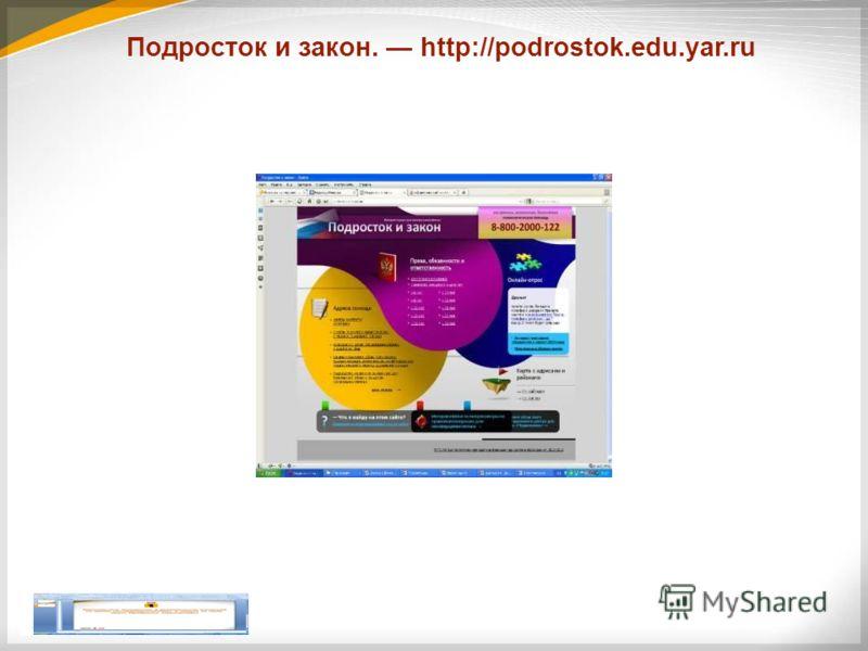 Подросток и закон. http://podrostok.edu.yar.ru