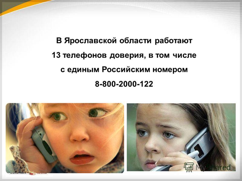 В Ярославской области работают 13 телефонов доверия, в том числе с единым Российским номером 8-800-2000-122