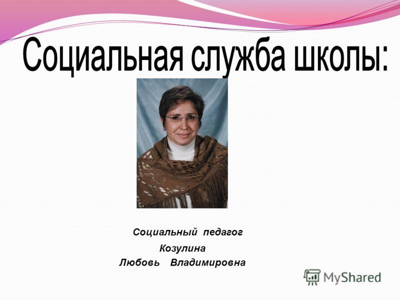 Социальный педагог Козулина Любовь Владимировна