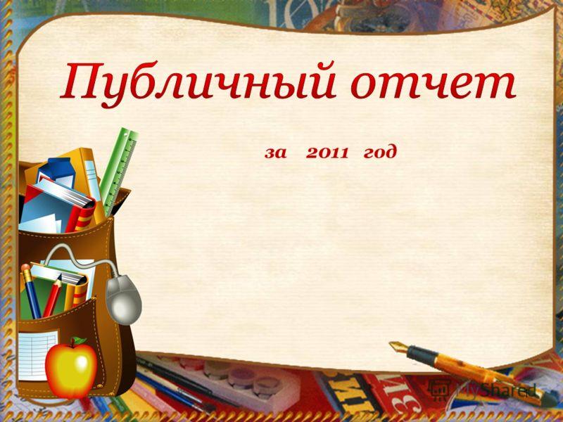 за 2011 год 1