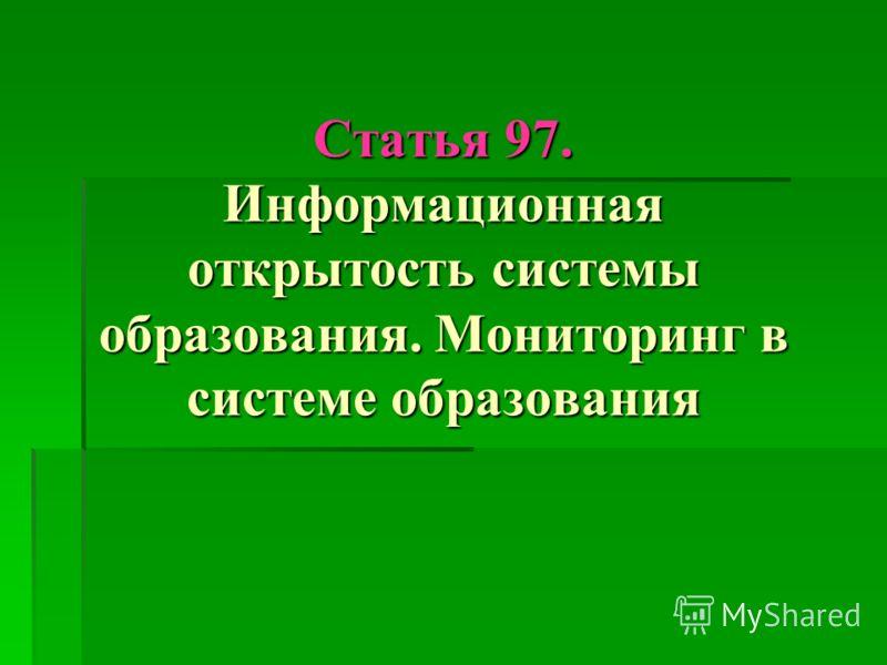 Статья 97. Информационная открытость системы образования. Мониторинг в системе образования