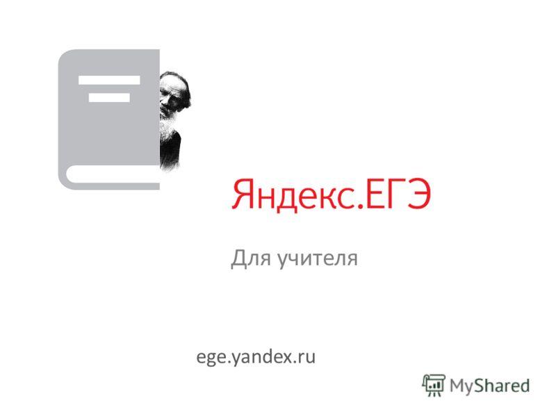 Для учителя ege.yandex.ru