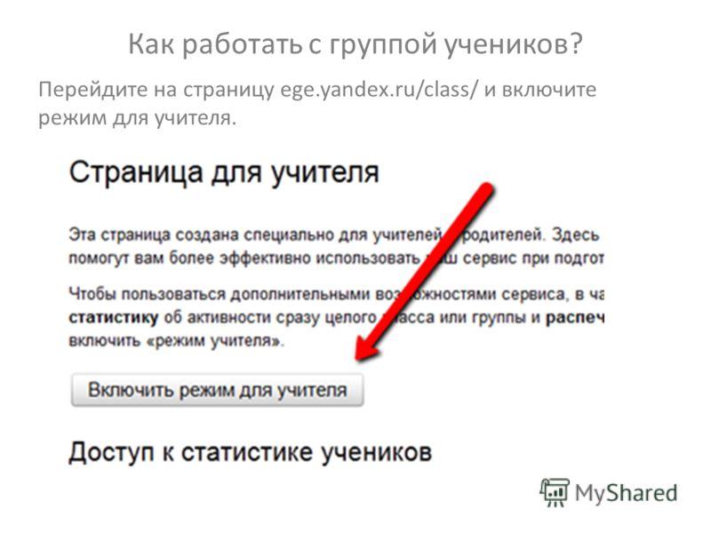 Как работать с группой учеников? Перейдите на страницу ege.yandex.ru/class/ и включите режим для учителя.