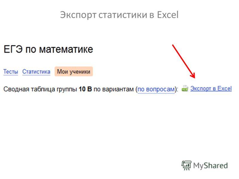 Экспорт статистики в Excel