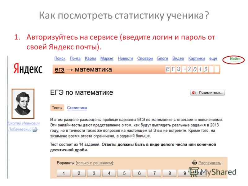 Как посмотреть статистику ученика? 1.Авторизуйтесь на сервисе (введите логин и пароль от своей Яндекс почты).