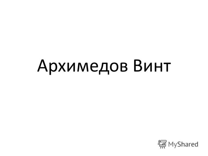 Архимедов Винт