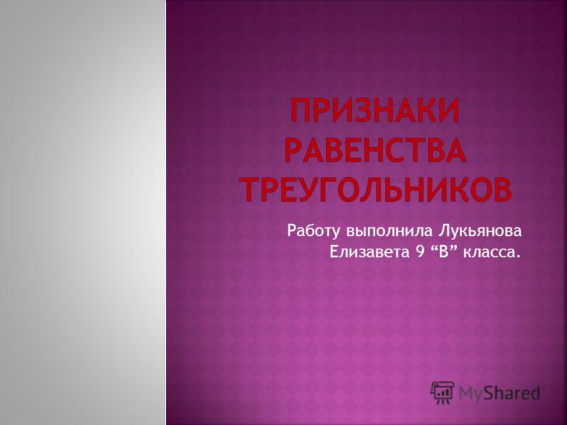 Работу выполнила Лукьянова Елизавета 9 В класса.