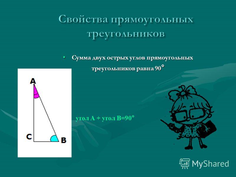Сумма двух острых углов прямоугольныхСумма двух острых углов прямоугольных треугольников равна 90 ° угол А + угол В=90 °