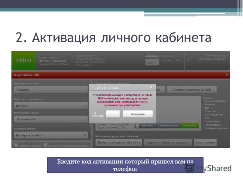 2. Активация личного кабинета Введите код активации который пришел вам на телефон