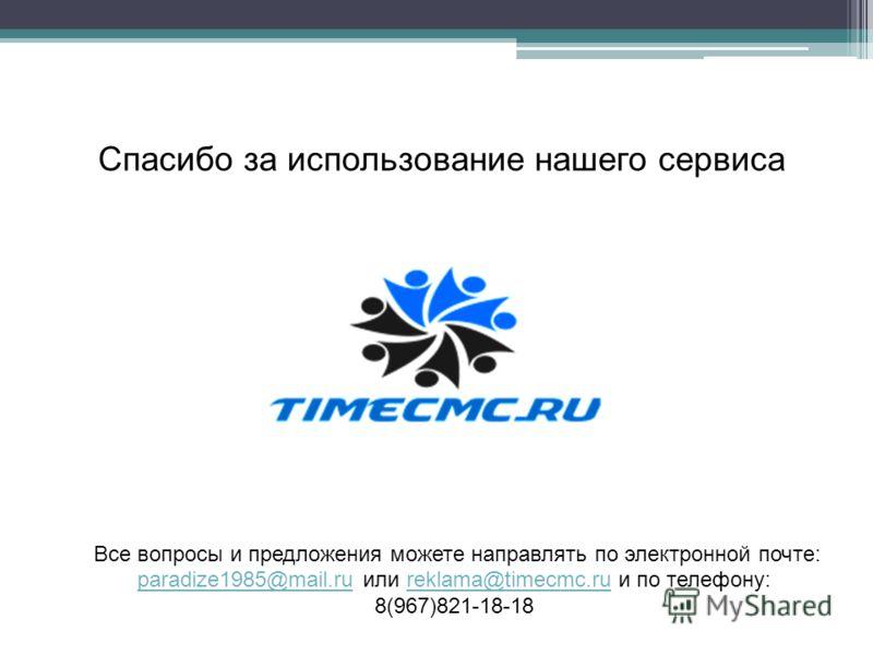 Спасибо за использование нашего сервиса Все вопросы и предложения можете направлять по электронной почте: paradize1985@mail.ru или reklama@timecmc.ru и по телефону: 8(967)821-18-18 paradize1985@mail.rureklama@timecmc.ru