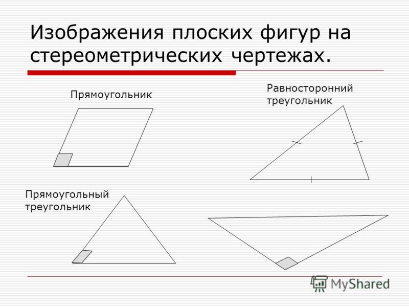 Изображения плоских фигур на стереометрических чертежах. Прямоугольник Прямоугольный треугольник Равносторонний треугольник