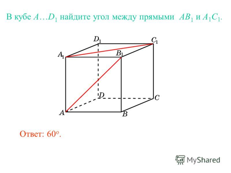 В кубе A…D 1 найдите угол между прямыми AB 1 и A 1 C 1. Ответ: 60 o.