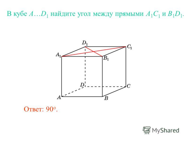 В кубе A…D 1 найдите угол между прямыми A 1 C 1 и B 1 D 1. Ответ: 90 o.