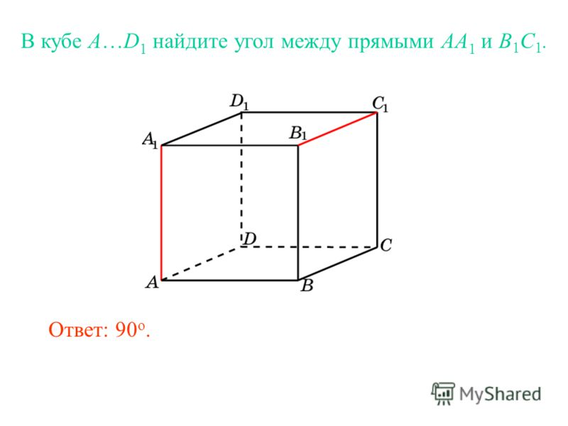 В кубе A…D 1 найдите угол между прямыми AA 1 и B 1 C 1. Ответ: 90 o.