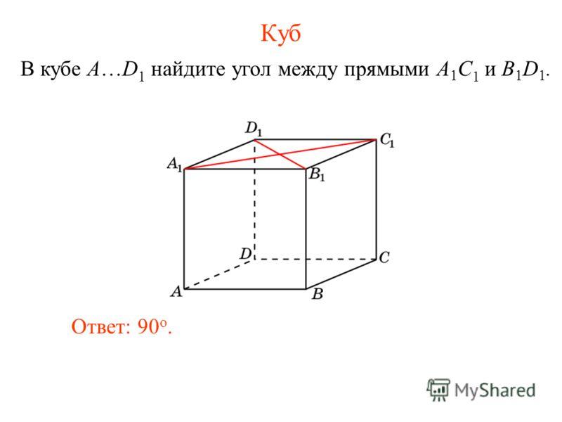 В кубе A…D 1 найдите угол между прямыми A 1 C 1 и B 1 D 1. Ответ: 90 o. Куб