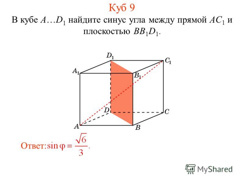В кубе A…D 1 найдите синус угла между прямой AC 1 и плоскостью BB 1 D 1. Ответ: Куб 9