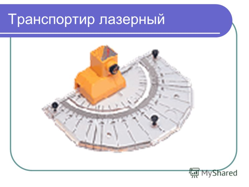 Транспортир лазерный