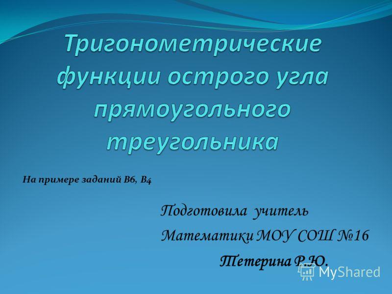 На примере заданий В6, В4 Подготовила учитель Математики МОУ СОШ 16 Тетерина Р.Ю.