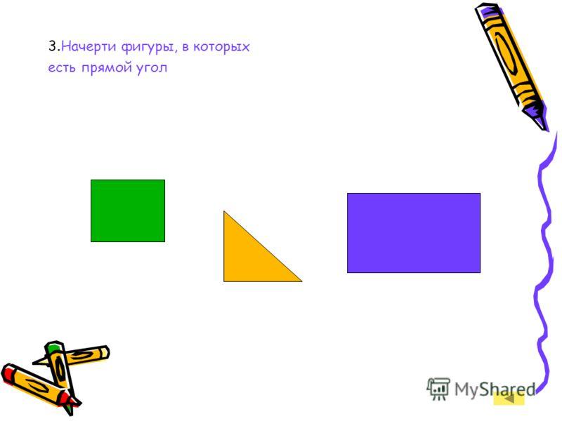 3. Начерти фигуры, в которых есть прямой угол
