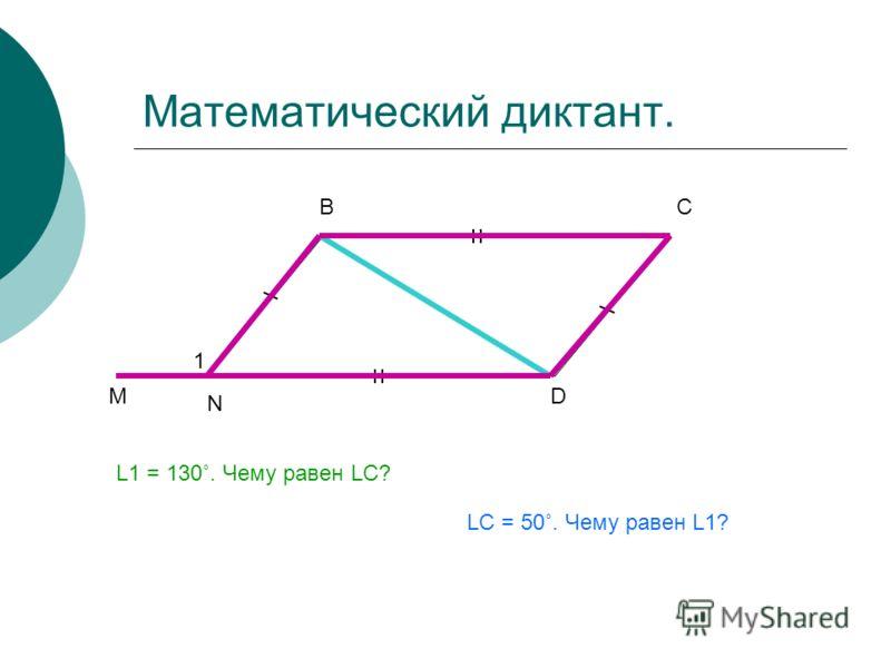 Математический диктант. M N D CB L1 = 130˚. Чему равен LС? 1 LС = 50˚. Чему равен L1?