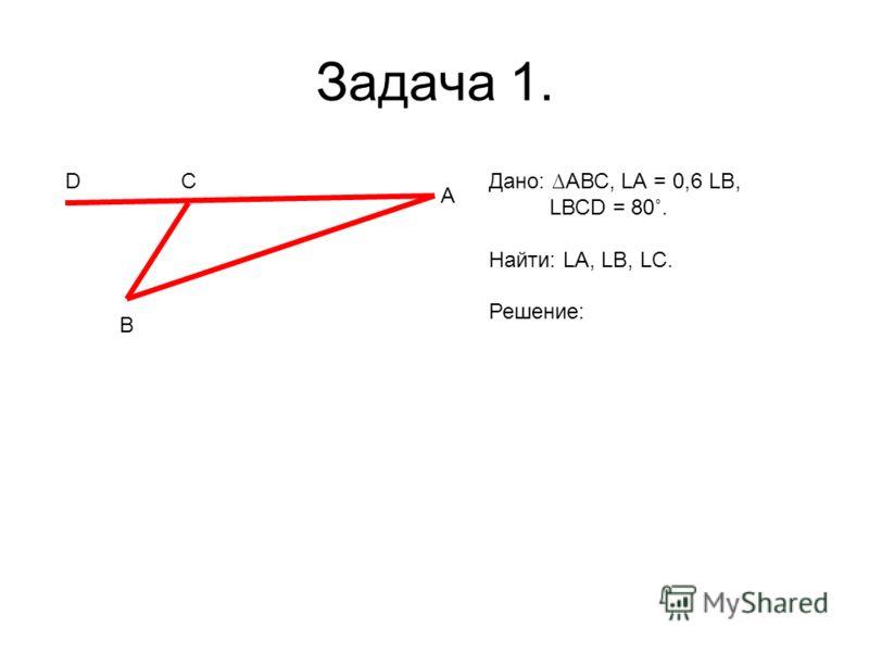 Задача 1. В А СDДано: АВС, LА = 0,6 LВ, LВСD = 80˚. Найти: LА, LВ, LС. Решение: