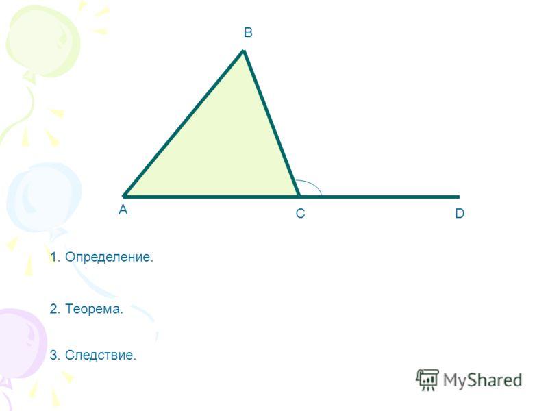 А В СD 1. Определение. 2. Теорема. 3. Следствие.