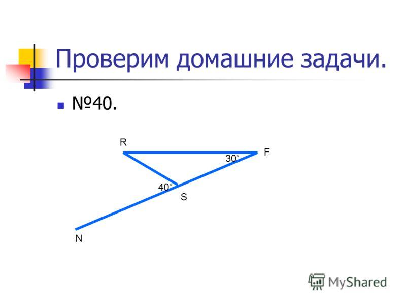 Проверим домашние задачи. 40. 30˚ 40˚ N R S F