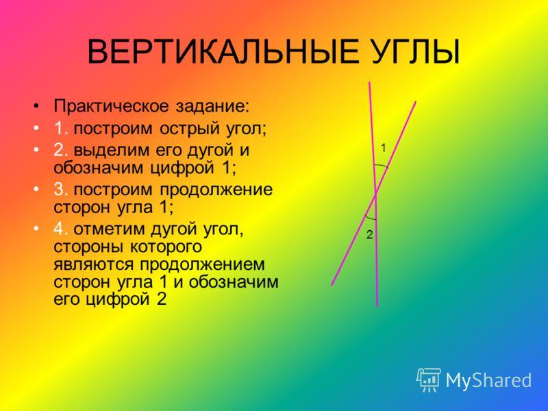 4. Найдите угол, смежный с углом, если: а) АСО=15˚в) ДСВ=111˚ ДСА О Д СВ А