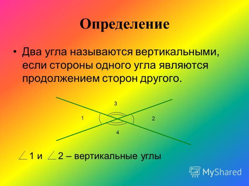 ВЕРТИКАЛЬНЫЕ УГЛЫ Практическое задание: 1. построим острый угол; 2. выделим его дугой и обозначим цифрой 1; 3. построим продолжение сторон угла 1; 4. отметим дугой угол, стороны которого являются продолжением сторон угла 1 и обозначим его цифрой 2 1
