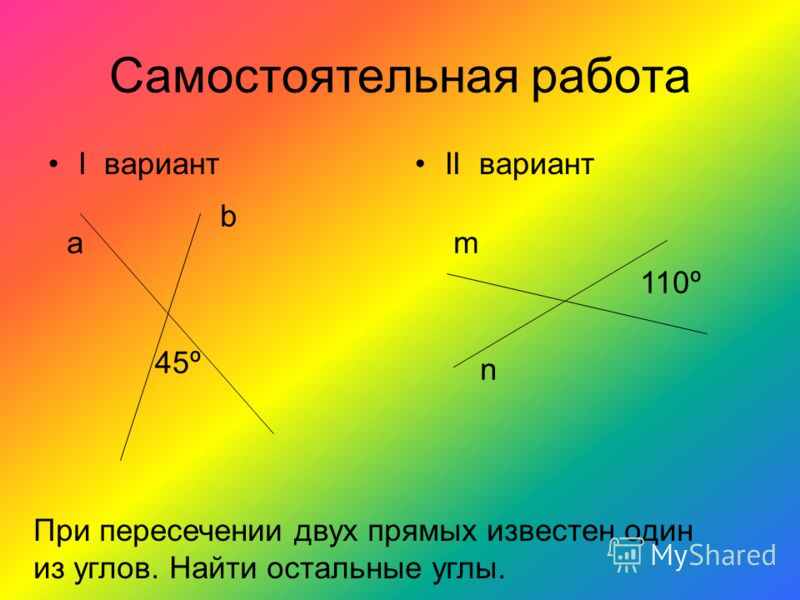 64(1) 1 3 2 4 Дано:2=117˚ Найти: 1,3,4. Решение: 1=180˚-2=180˚-117˚= =63˚- cв-во смеж. углов 3=1=63˚-вертикальн. 4=2=117˚-вертикал. Ответ:63˚;63˚117˚.