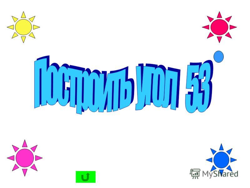Постройте угол 137