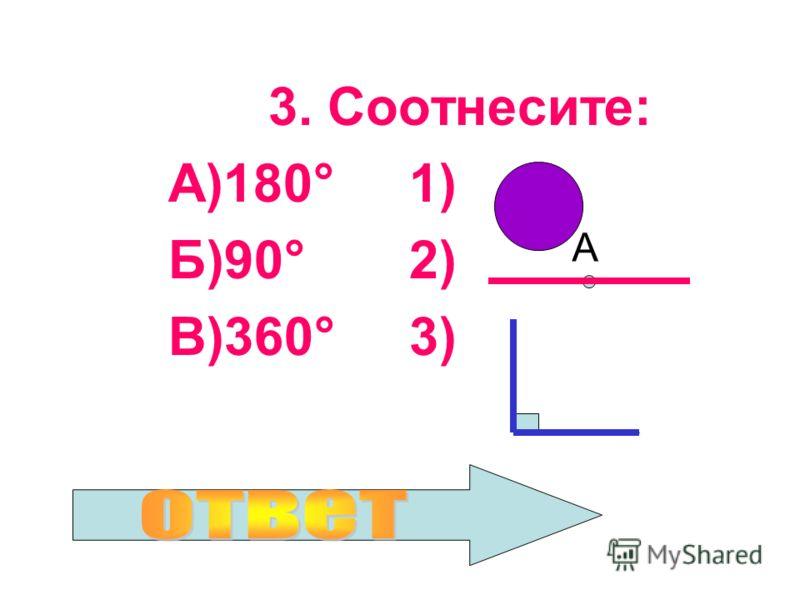 2.Чему равна градусная мера окружности? А)300° Б)180° В)360°