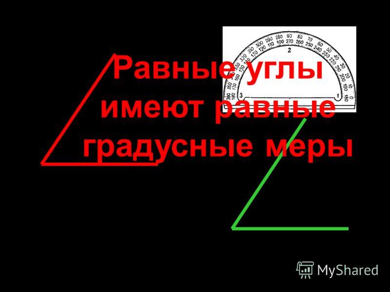 Пожванова Г.А. Равные углы имеют равные градусные меры