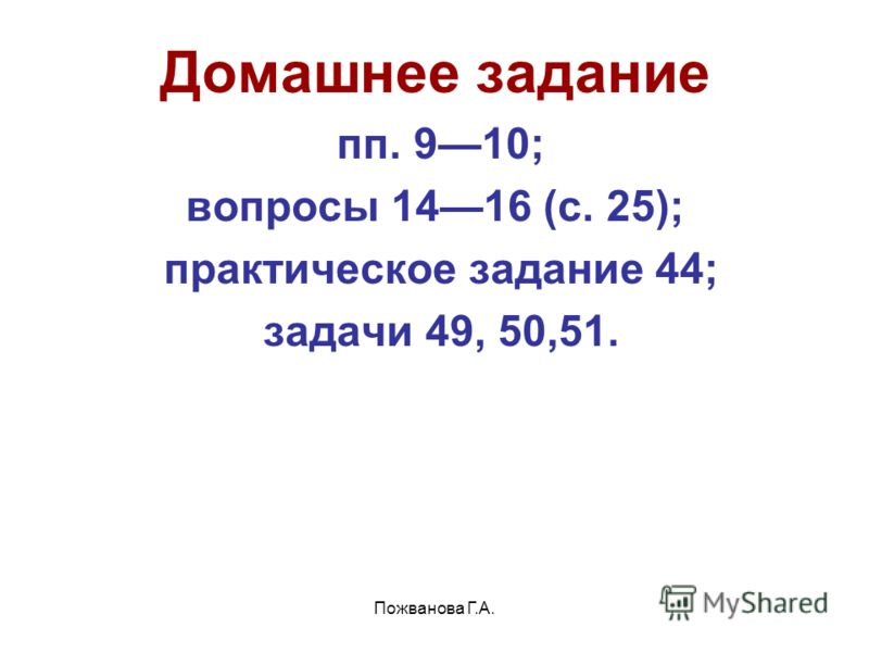 Пожванова Г.А. Домашнее задание пп. 910; вопросы 1416 (с. 25); практическое задание 44; задачи 49, 50,51.