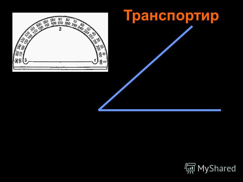 Пожванова Г.А. Транспортир